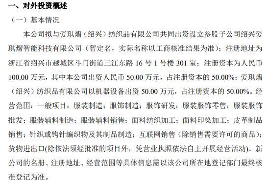 巴鲁特拟与爱琪熠(绍兴)纺织品共同出资100万设立参股子公司