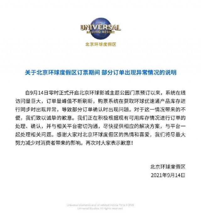 """中秋门票已售罄,国庆假期前两天门票紧张!北京环球影城抢票""""基本靠运气"""""""