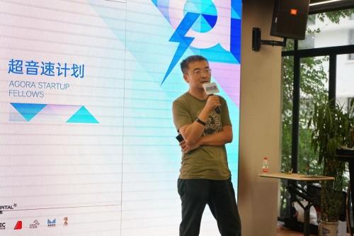 """声网""""超音速计划""""创业伙伴营开启 携手创业者拓展RTE赛道"""