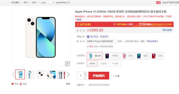 加量不加价!iPhone 13系列京东预约人数破100万:5199元起