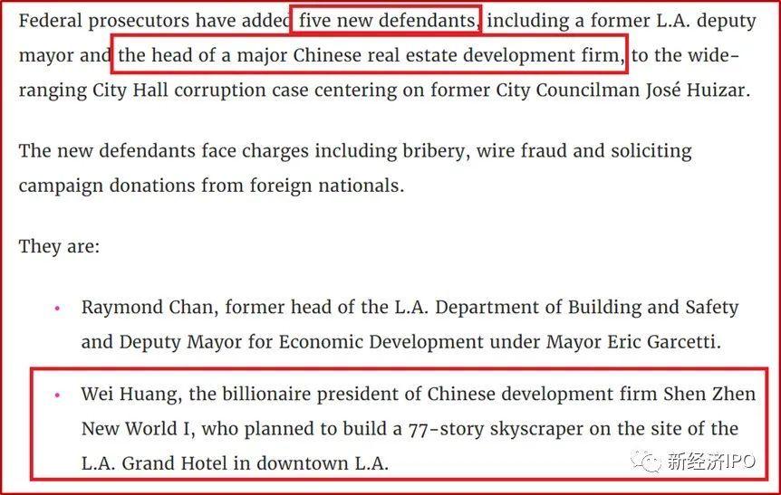 美媒曝光:贿赂美议员115万美元,新世界地产老板黄伟遭起诉!