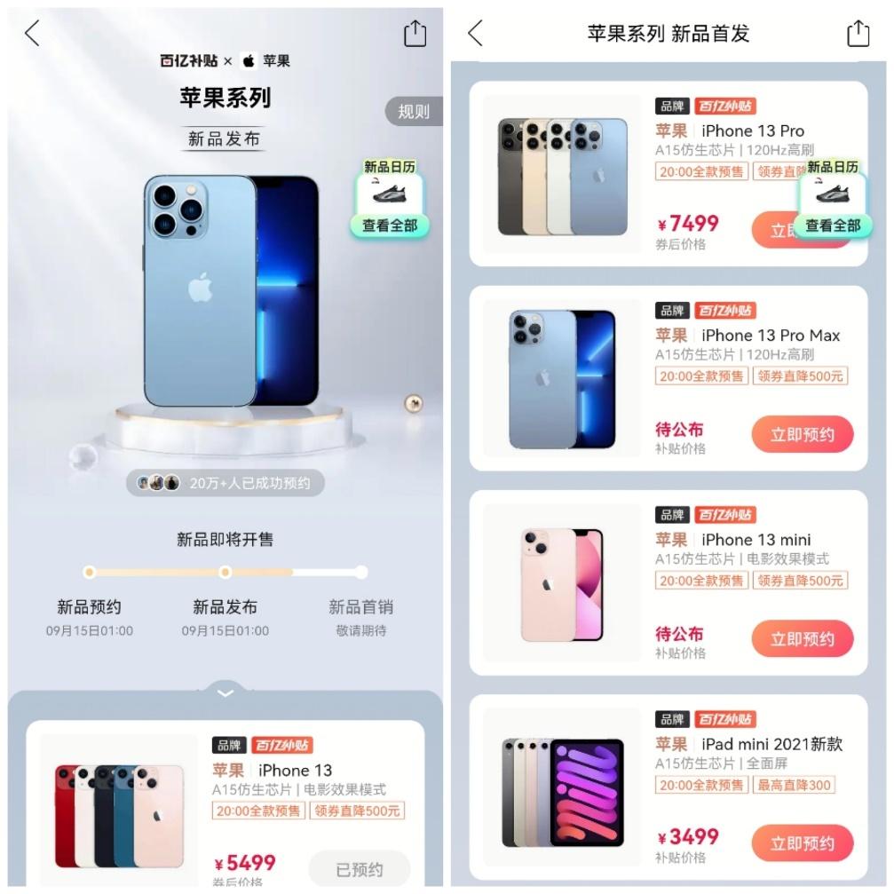 """拼多多iPhone 13""""百亿补贴""""上线 领券后降价500元"""