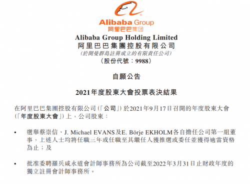 蔡崇信将担任阿里巴巴集团第一组董事