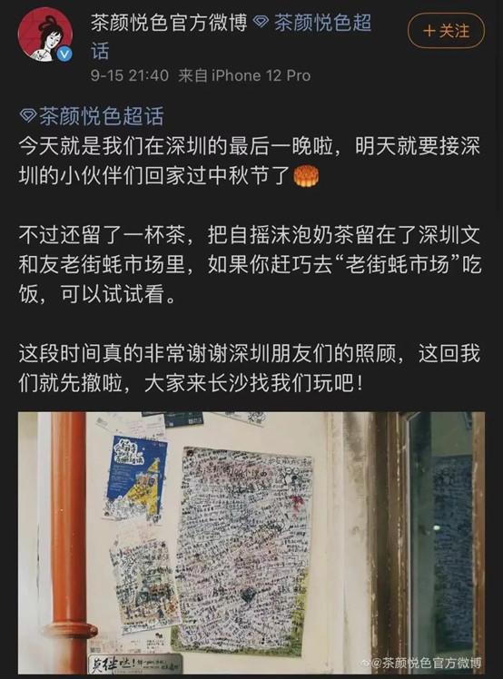 茶颜悦色告别深圳背后:开店时万人排队长龙 资本加码新式茶饮布局