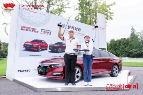 广汽Honda·2021中国业余公开赛系列赛· 四川 赵星宇夺年度第二冠,张雅惠背靠背取胜