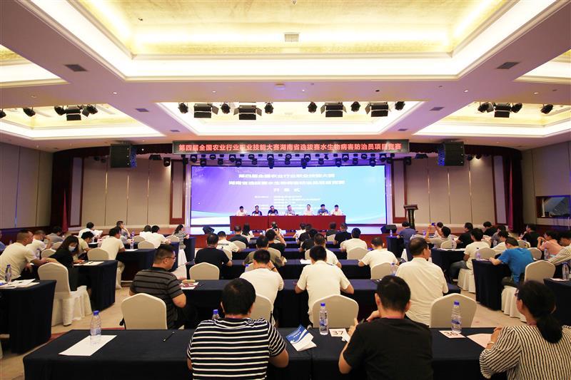 湖南举办第四届全省水产技术推广职业技能竞赛