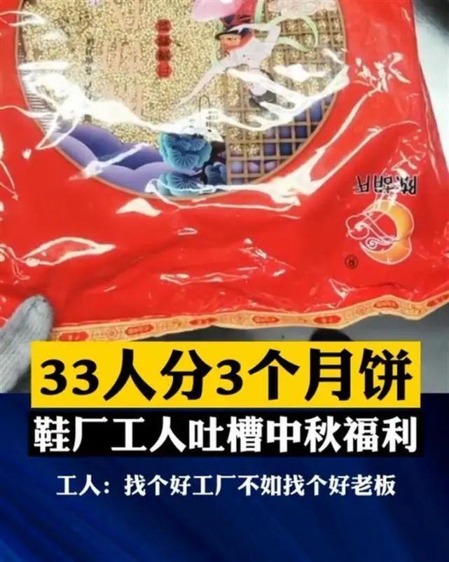 浙江温州一鞋厂老板让33个工人分3个月饼?当事人发声