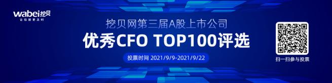 67名A股企业CFO在公司任职超20年:中金公司马葵等19人年薪过百万