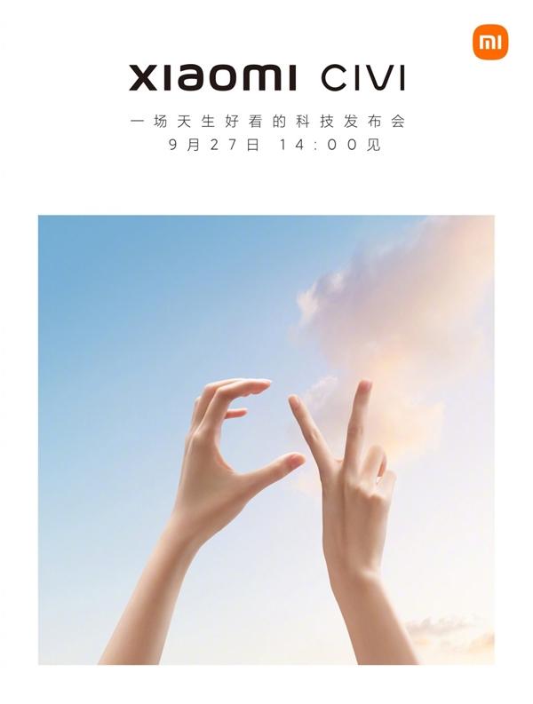 """小米影像旗舰改名了?""""Civi""""新系列官宣:9月27日发布"""