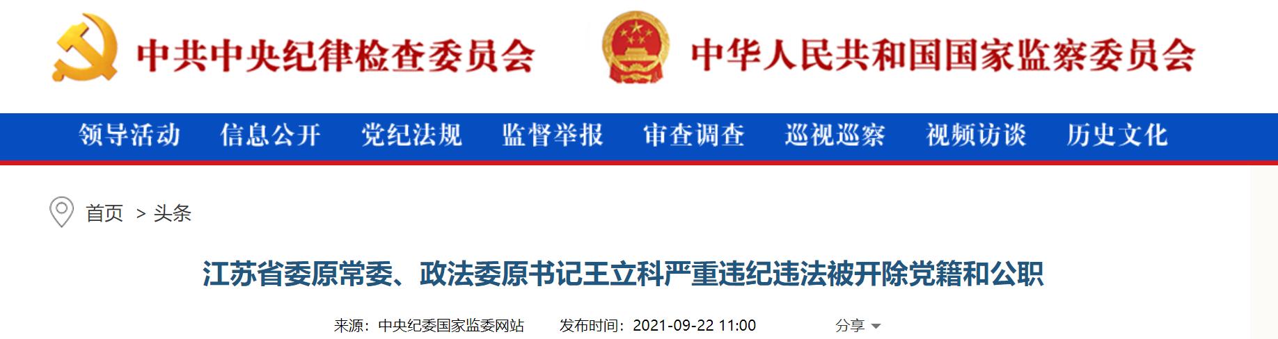 卖官鬻爵 钱色交易!江苏省委政法委原书记王立科被双开