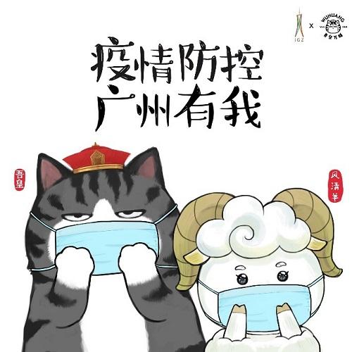 """吾皇猫出任""""i广州网络文化大使"""",吾皇万睡×广州市委网信办城市文化合作内容上线"""