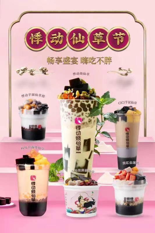 """CCFA联合新茶饮品牌发起""""XIXI茶饮节"""" 头部品牌悸动烧仙草率先响应"""