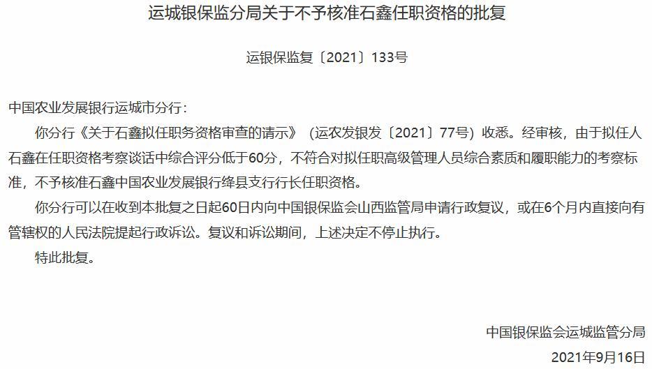 考察谈话综合评分不及格 农发行绛县支行一拟任行长任职被否