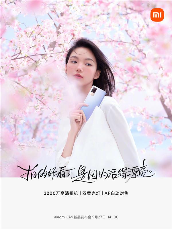 小米Civi首发!官方科普像素级肌肤焕新技术:告别塑料脸