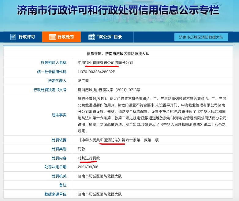 中海物业济南公司存在违反消防的违法事实法被处罚