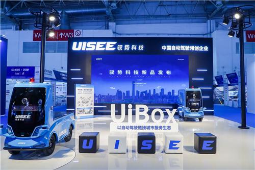 驭势科技发布面向城市服务的L4自动驾驶解决方案UiBox