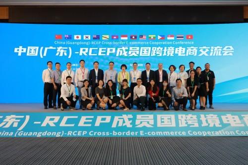 广东商务厅主办!SHOPLINE受邀参加RCEP成员国跨境电商交流会