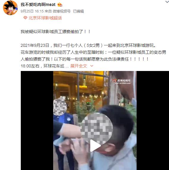 立即辞退!女游客称疑被员工偷拍裙底,北京环球影城回应来了
