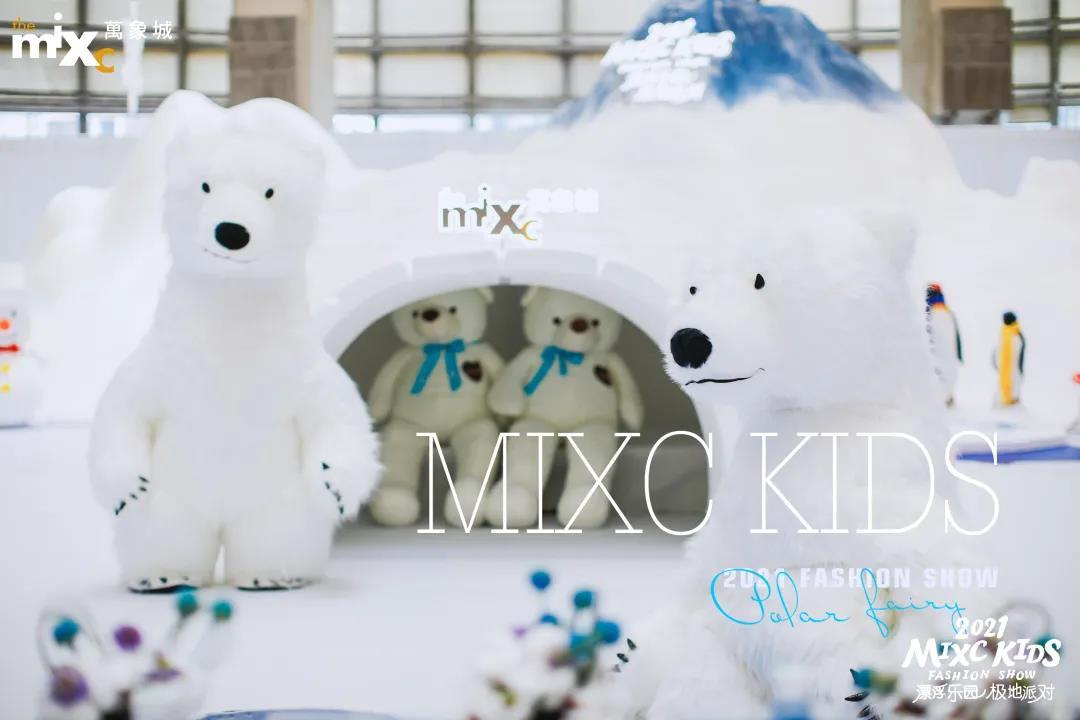 深圳万象城2021 MixC Kids儿童时装秀落幕!