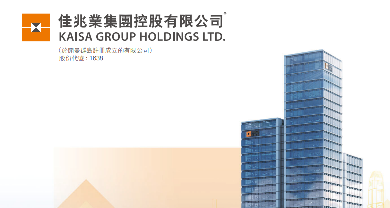佳兆业集团(01638.HK)主席及其家族购入公司股份