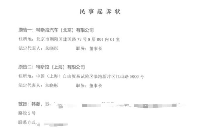 '退一赔三案'败诉后,特斯拉起诉车主韩潮侵犯名誉权:索赔505万