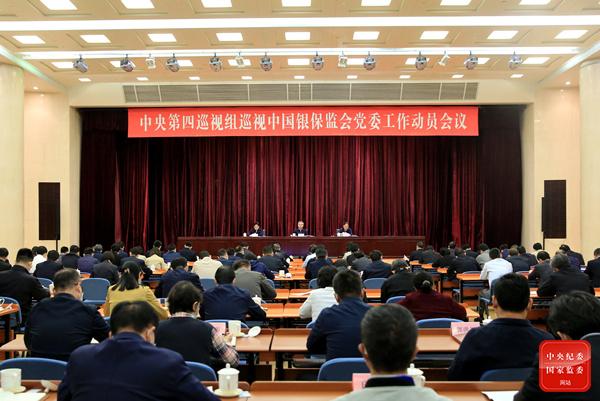 中央第四巡视组巡视中国银保监会党委工作动员会召开