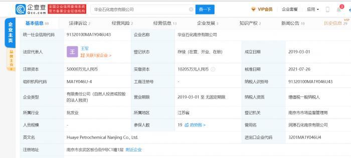 渤海银行质押案追踪:华业石化不是国企,中石油否认是其子公司-银行频道-和讯网