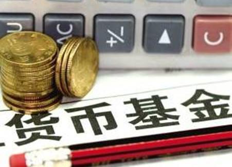 怎样挑选货币基金?