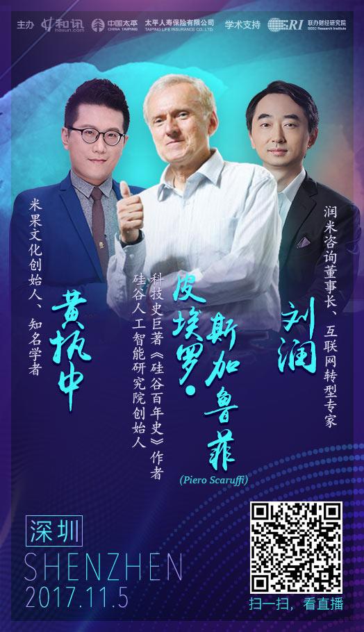 """""""财智连城思享会""""系列活动在深圳成功举办"""