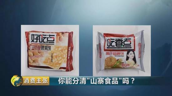 """这款叫""""溜遛梅""""的休闲食品,不注意就会当成是知名品牌""""溜溜梅"""";"""