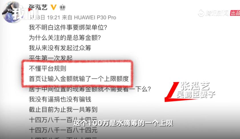 吴帅妻子@张泓艺微博回应截图。