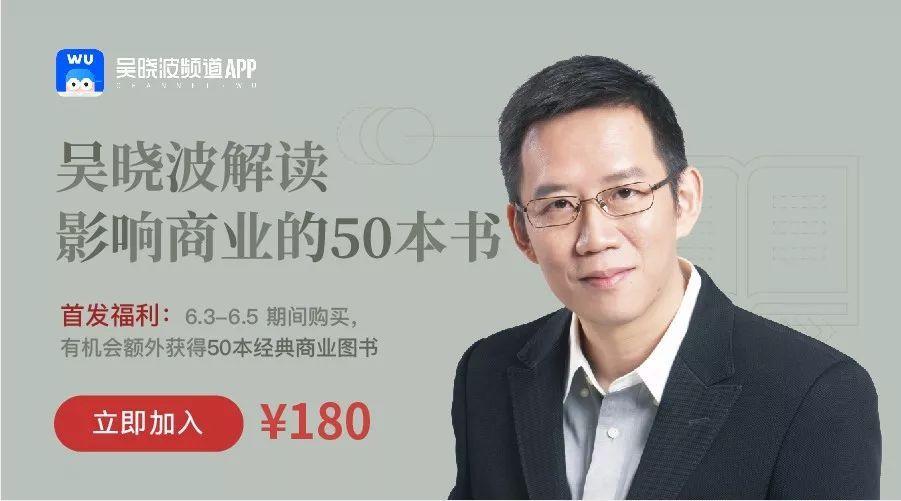 吴晓波:读了半辈子书我推荐这50本