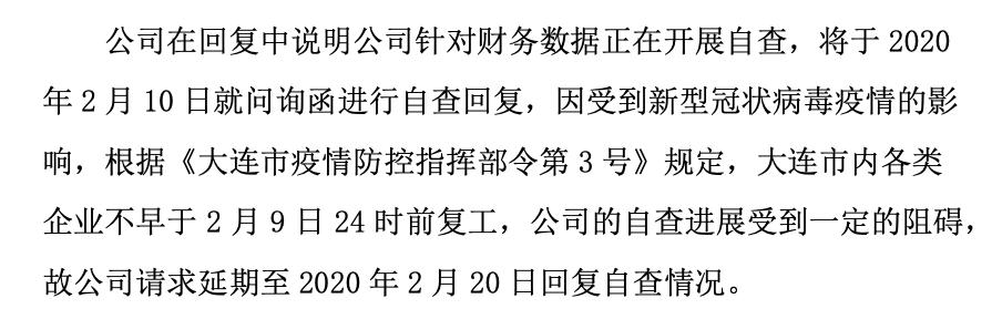 华实股份回复二次问询函:正在自查受疫情影响请求延期至20日