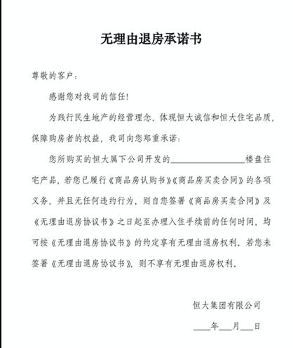 """中国恒大:全国所有楼盘开启""""网上购房""""通道 5000元定金即可"""