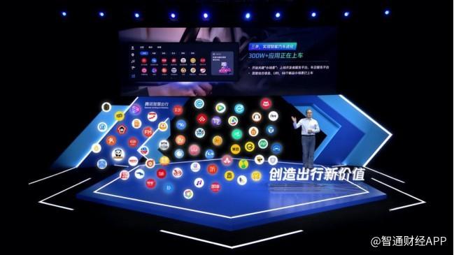 同程艺龙(00780)携手腾讯TAI3.0共建智能化生态车联网