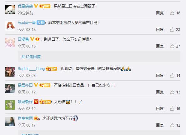 网友热议深圳进口冻鸡翅表面样品检测阳性(新浪微博截图)