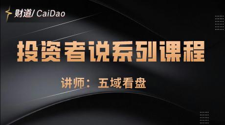 弈樊老师北京电视台投资者说系列培训